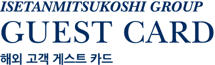 ISETANMITSUKOSHI GROUP GUEST CARD 해외 고객 게스트 카드