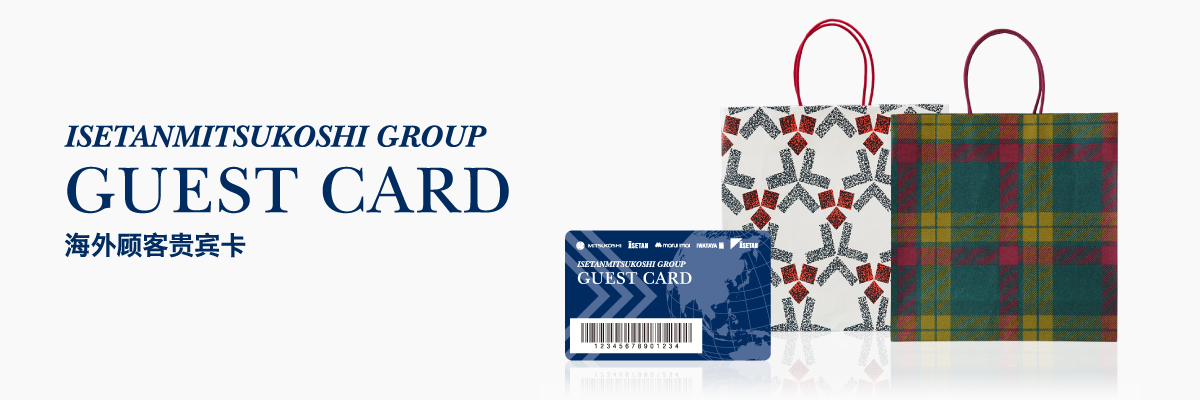 ISETANMITSUKOSHI GROUP GUEST CARD 海外顾客贵宾卡